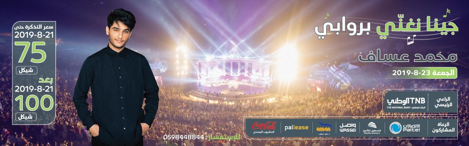 Mohammed Assaf in Rawabi