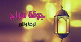 أمسية رمضانية لجوقة...