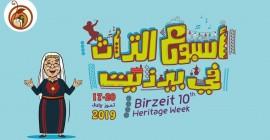 أسبوع التراث العاشر في بيرزيت