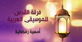 أمسية رمضانية - فرقة...