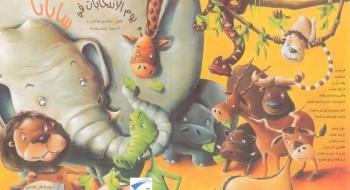 نشاط قراءة للاطفال...