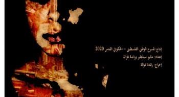 مسرحية حكاية زهرة