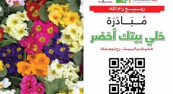 Ramallah Spring - Green House...