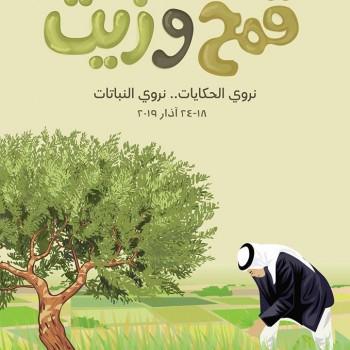 Palestine Tales Festival