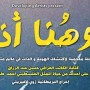 Play :And here I am to Ahmed Tobasi