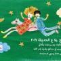 فعاليات بلدية رام الله للأطفال لعام 2017