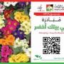 Ramallah Spring - Green House Initiative